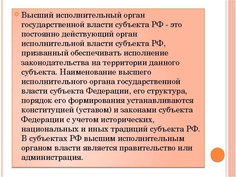 Высший исполнительный орган государственной власти субъекта РФ - это постоянно действующий орган исп