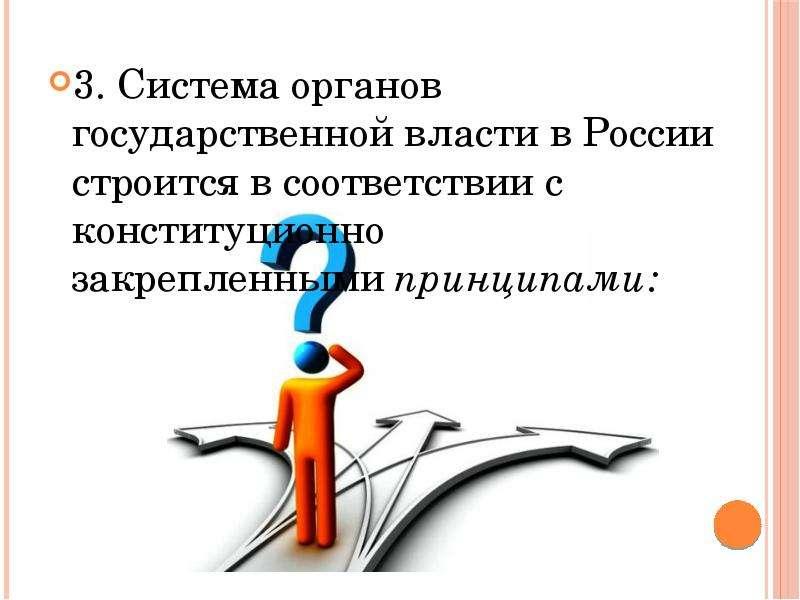 3. Система органов государственной власти в России строится в соответствии с конституционно закрепле
