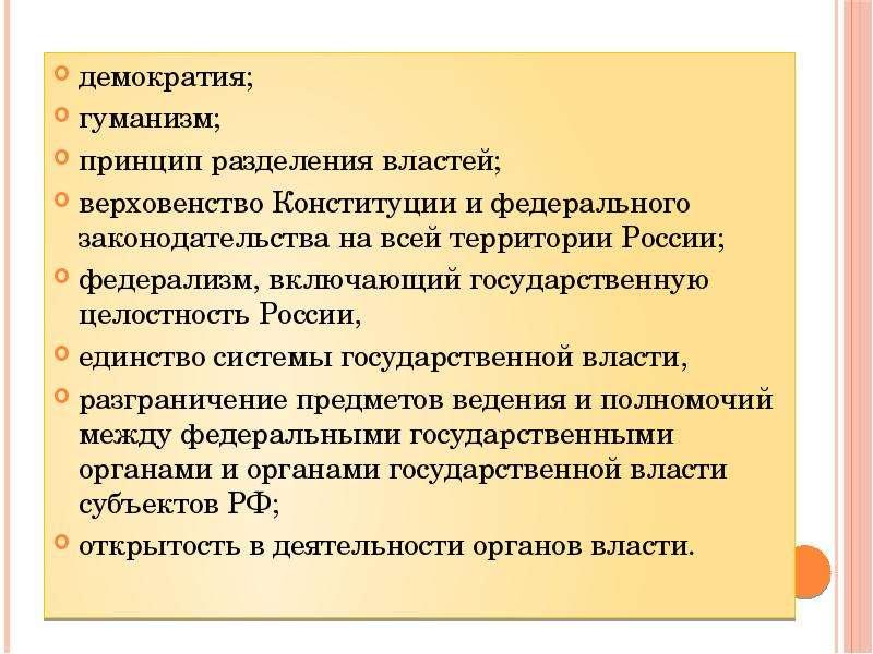 демократия; демократия; гуманизм; принцип разделения властей; верховенство Конституции и федеральног