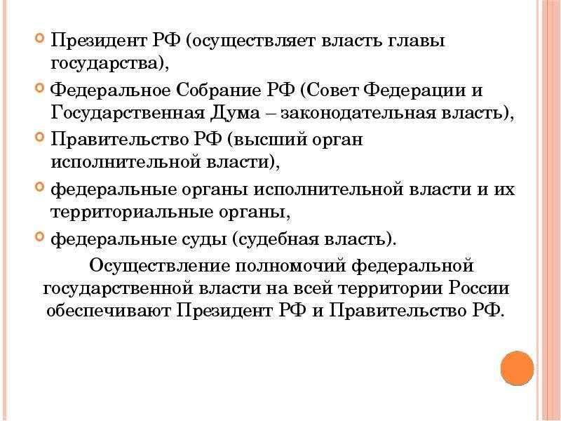 Президент РФ (осуществляет власть главы государства), Президент РФ (осуществляет власть главы госуда