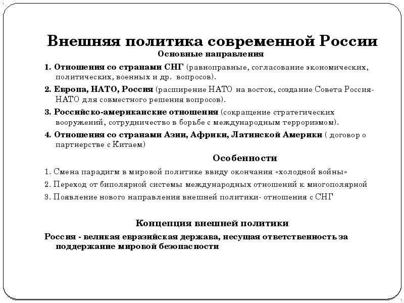 Внешняя политика Российской Федерации на современном этапе: оценка, прогнозы, рекомендации.