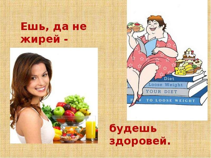 нод здоровый образ жизни