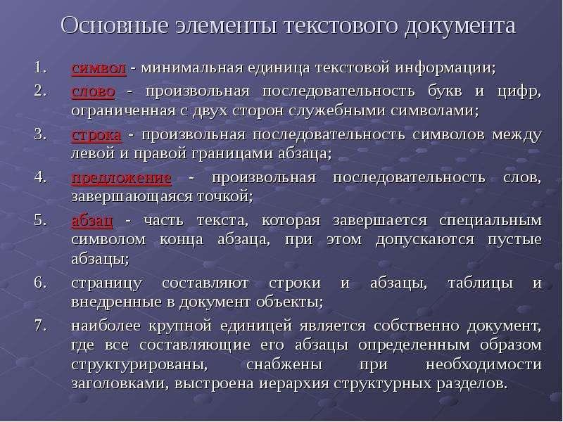 Основные элементы текстового документа символ - минимальная единица текстовой информации; слово - пр
