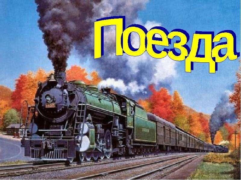 Поезд с юбилеем