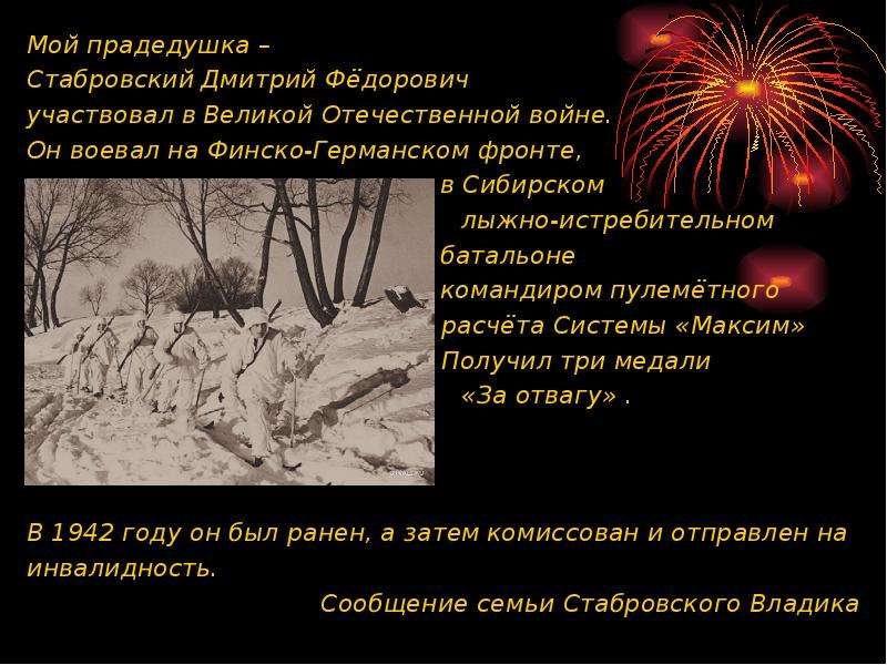 Мой прадедушка – Мой прадедушка – Стабровский Дмитрий Фёдорович участвовал в Великой Отечественной в