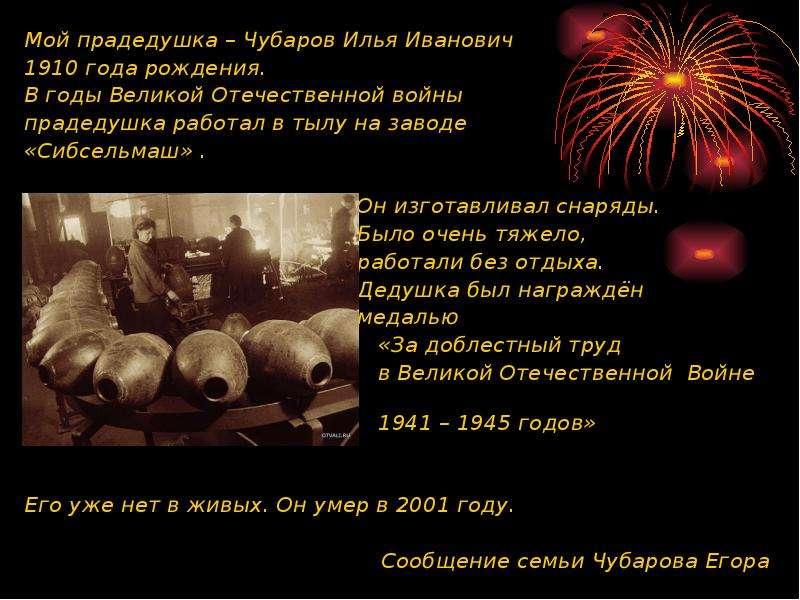 Мой прадедушка – Чубаров Илья Иванович Мой прадедушка – Чубаров Илья Иванович 1910 года рождения. В