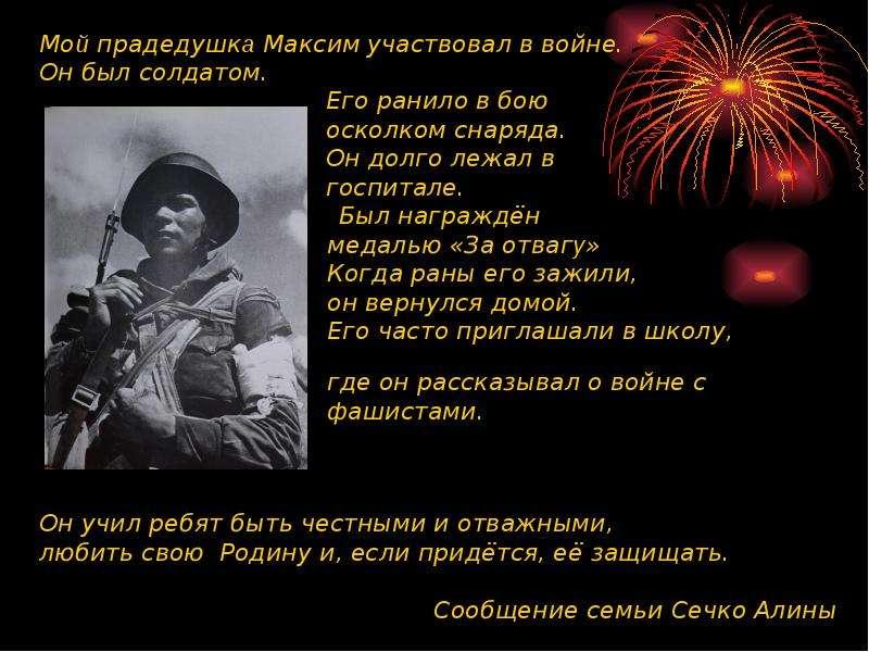Мой прадедушка Максим участвовал в войне. Мой прадедушка Максим участвовал в войне. Он был солдатом.