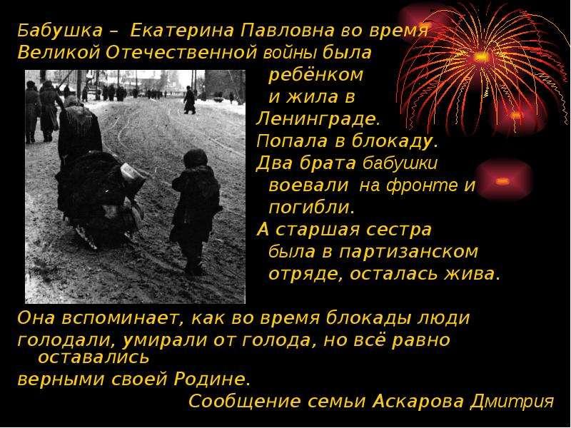 Бабушка – Екатерина Павловна во время Бабушка – Екатерина Павловна во время Великой Отечественной во