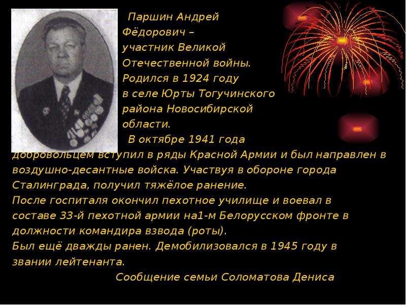 Паршин Андрей Паршин Андрей Фёдорович – участник Великой Отечественной войны. Родился в 1924 году в