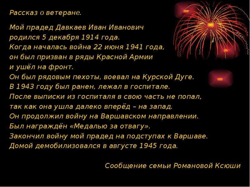 Рассказ о ветеране. Рассказ о ветеране. Мой прадед Давкаев Иван Иванович родился 5 декабря 1914 года