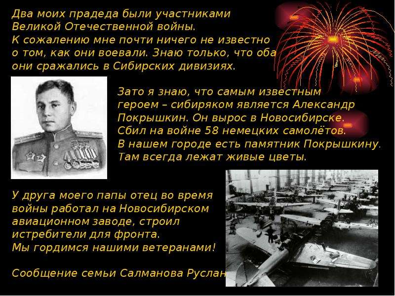 Два моих прадеда были участниками Два моих прадеда были участниками Великой Отечественной войны. К с