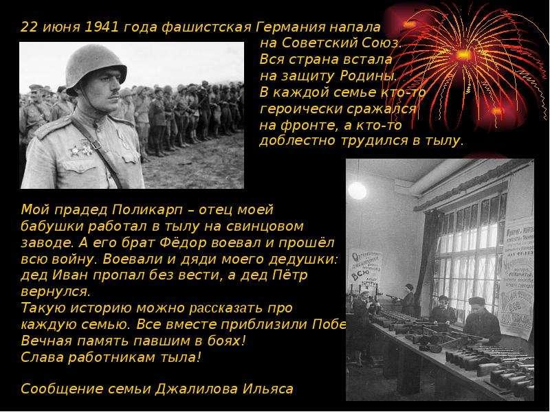 22 июня 1941 года фашистская Германия напала 22 июня 1941 года фашистская Германия напала на Советск