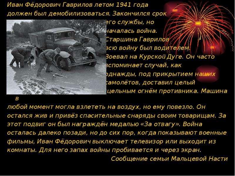 Иван Фёдорович Гаврилов летом 1941 года Иван Фёдорович Гаврилов летом 1941 года должен был демобилиз
