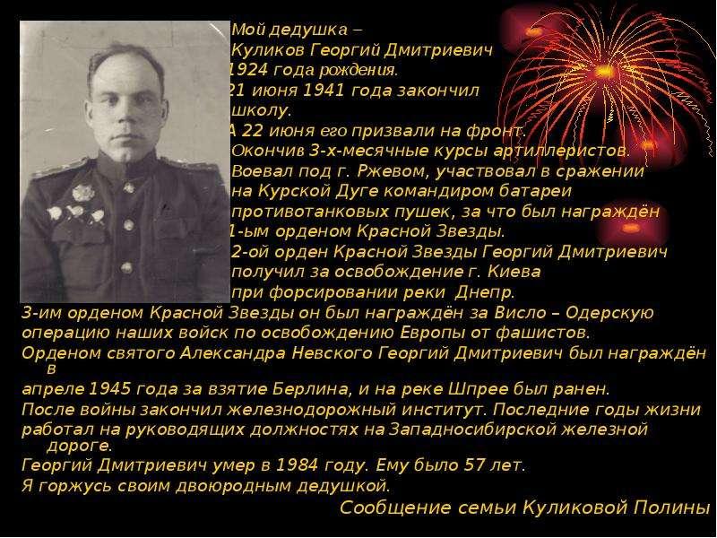 Мой дедушка – Мой дедушка – Куликов Георгий Дмитриевич 1924 года рождения. 21 июня 1941 года закончи