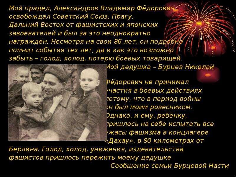 Мой прадед, Александров Владимир Фёдорович, Мой прадед, Александров Владимир Фёдорович, освобождал С