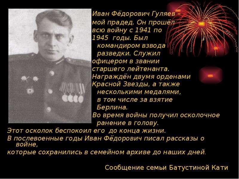 Иван Фёдорович Гуляев – Иван Фёдорович Гуляев – мой прадед. Он прошёл всю войну с 1941 по 1945 годы.