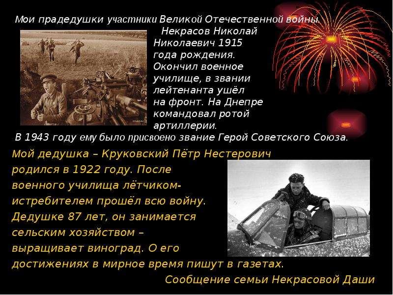 Мои прадедушки участники Великой Отечественной войны. Некрасов Николай Николаевич 1915 года рождения