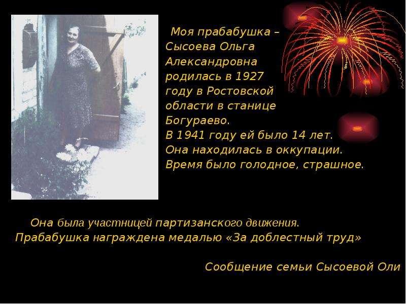Моя прабабушка – Сысоева Ольга Александровна родилась в 1927 году в Ростовской области в станице Бог