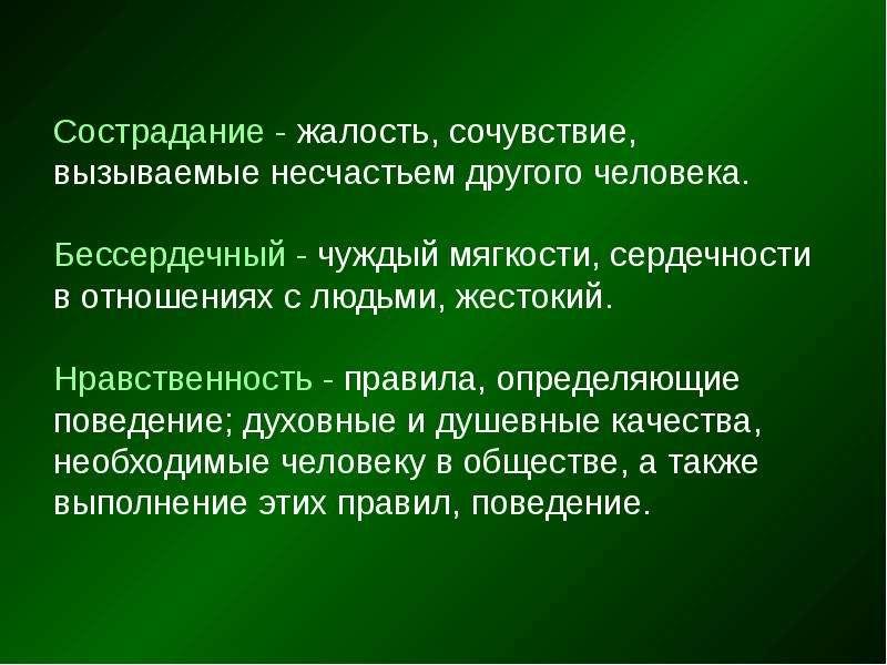 Чем отличается жалость от сострадания православие
