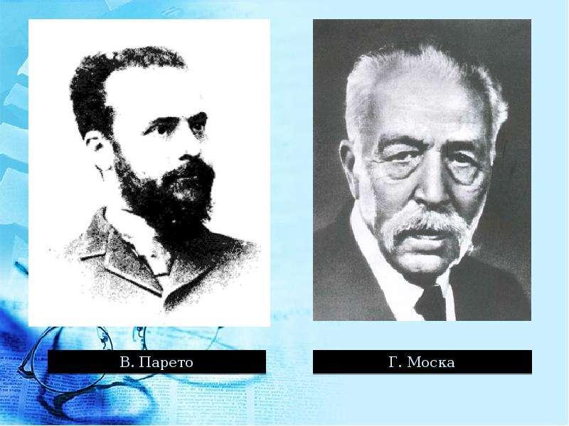 Сравнительная характеристика теорий элит Вильфредо Парето и Гаэтано Моски Подготовила Щербакова Алла, слайд 2