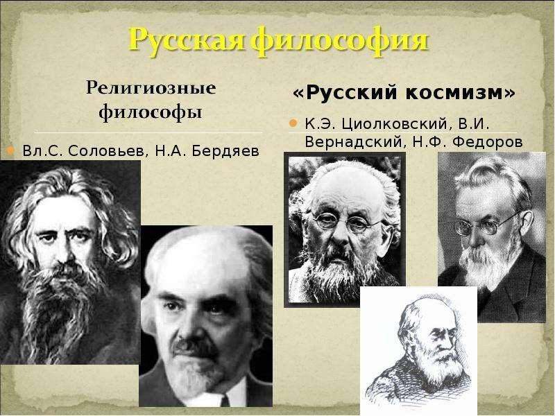 Представителями русской философии является