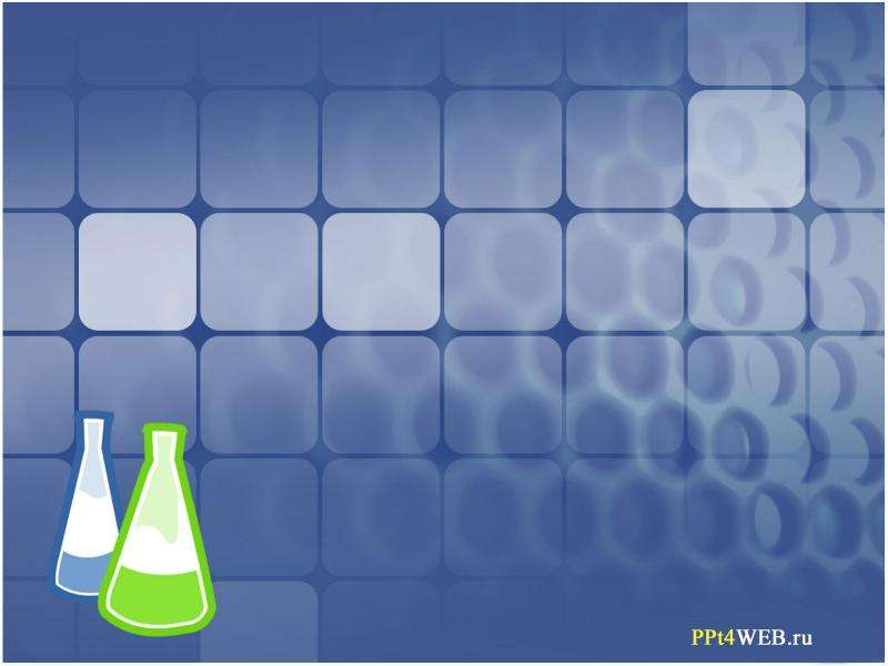 картинки для презентации по химии