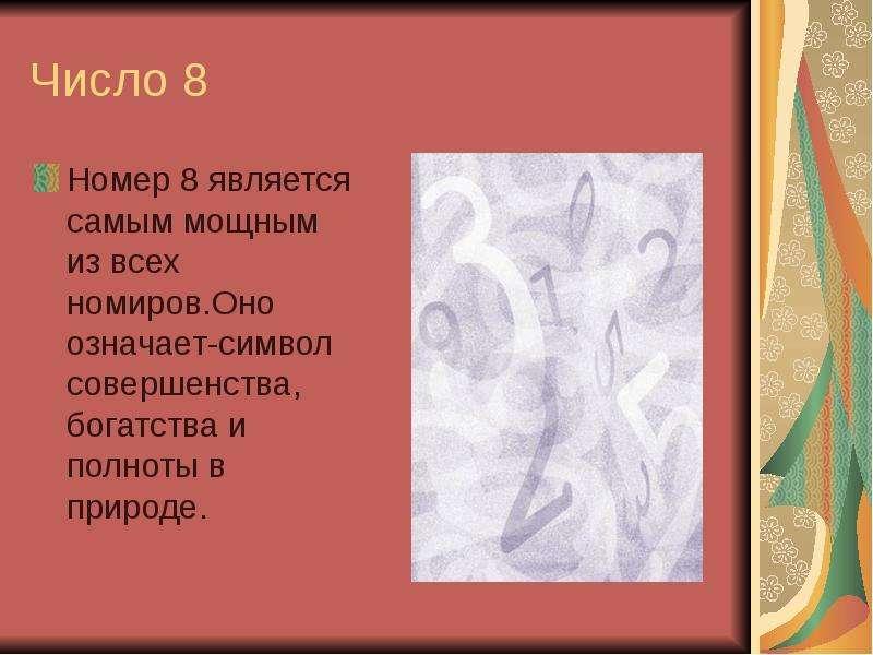 Число 8 Номер 8 является самым мощным из всех номиров. Оно означает-символ совершенства, богатства и