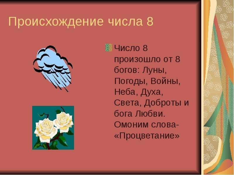Происхождение числа 8 Число 8 произошло от 8 богов: Луны, Погоды, Войны, Неба, Духа, Света, Доброты
