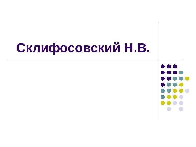 Склифосовский Н. В.