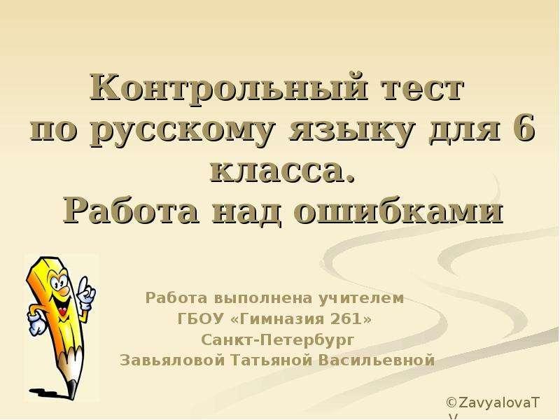 Контрольный тест по русскому языку для класса Работа над  Категория Русский язык