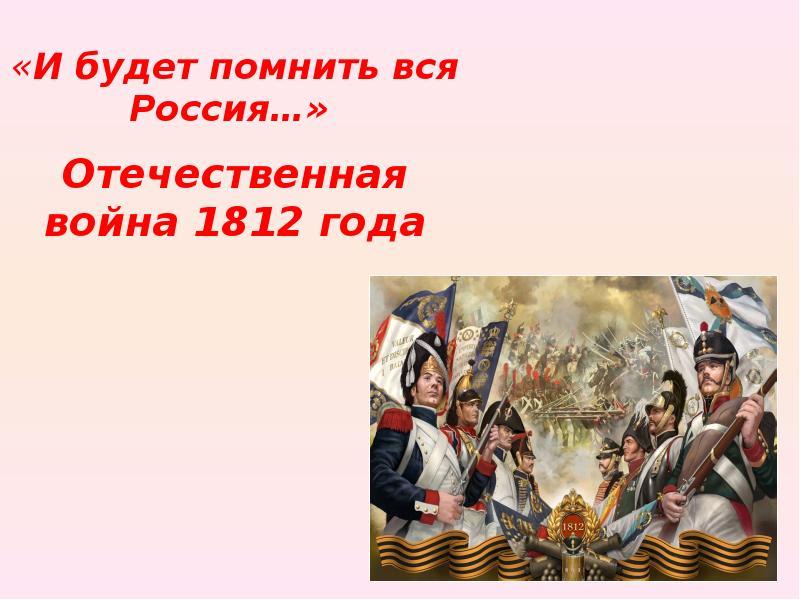 Бородинская битва 4 класс