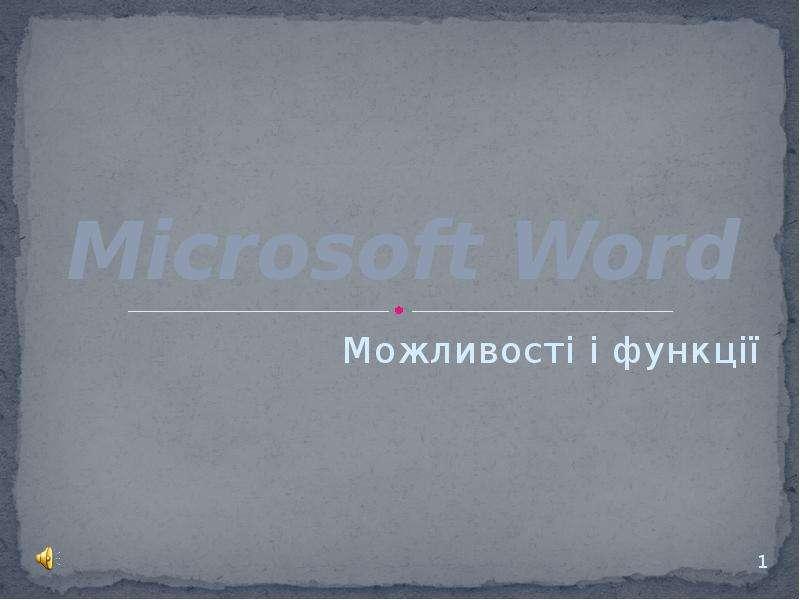 Microsoft Word Можливості і функції