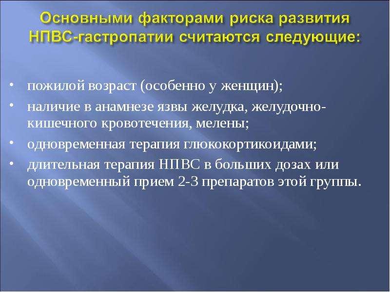 Презентацию на тему противовоспалительные средства