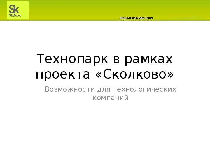 Презентация Технопарк в рамках проекта «Сколково»