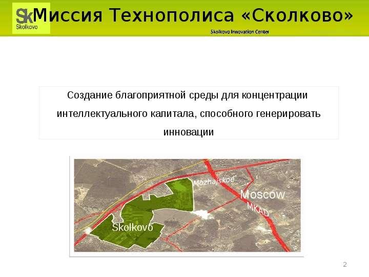 Миссия Технополиса «Сколково»
