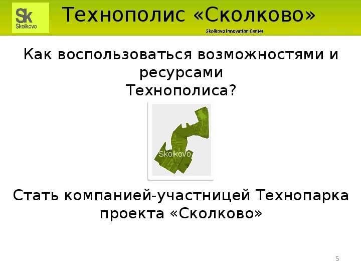 Технополис «Сколково»