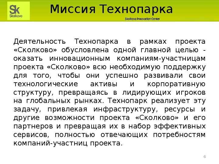 Миссия Технопарка Деятельность Технопарка в рамках проекта «Сколково» обусловлена одной главной цель