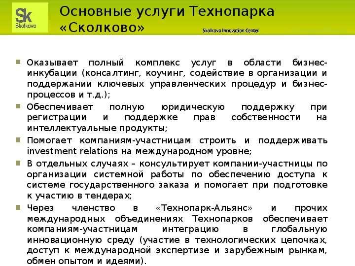Технопарк в рамках проекта «Сколково», рис. 9