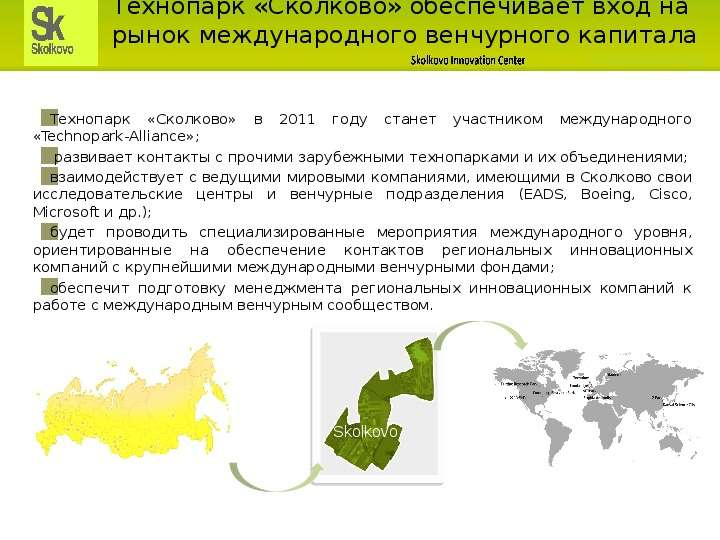Технопарк «Сколково» в 2011 году станет участником международного «Technopark-Alliance»; Технопарк «