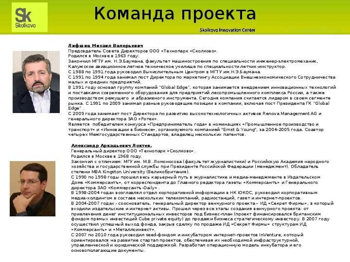 Технопарк в рамках проекта «Сколково», рис. 20