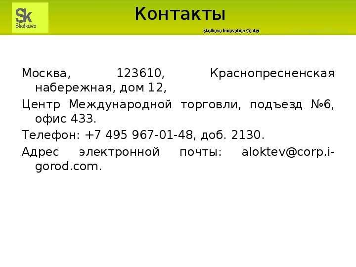 Контакты Москва, 123610, Краснопресненская набережная, дом 12, Центр Международной торговли, подъезд