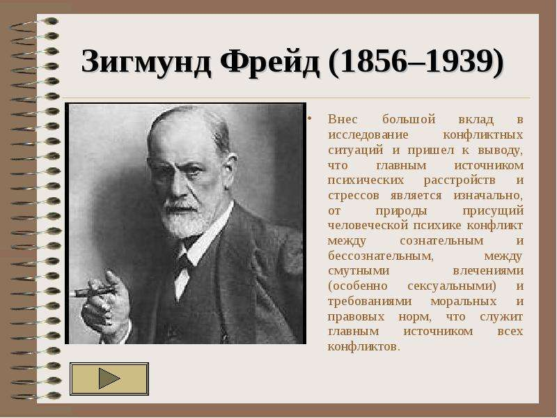 freud theory the tell tale heart