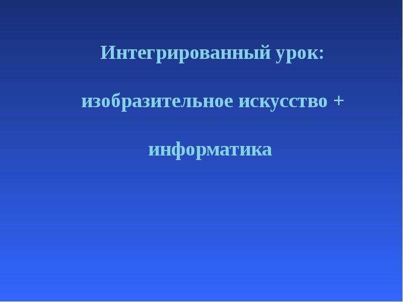 """""""Изобразительное искусство  информатика"""" - презентации по МХК"""