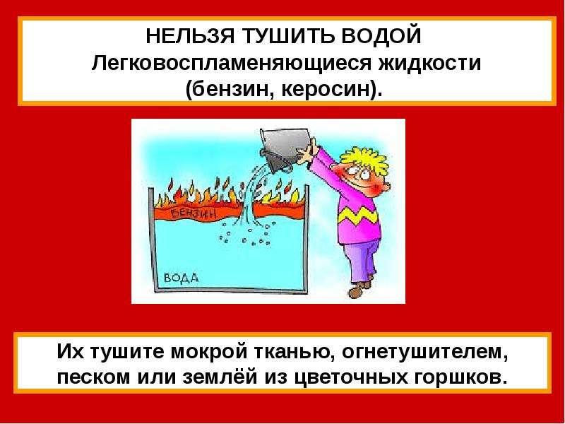 возгорание розетки чем тушить чем начать давать