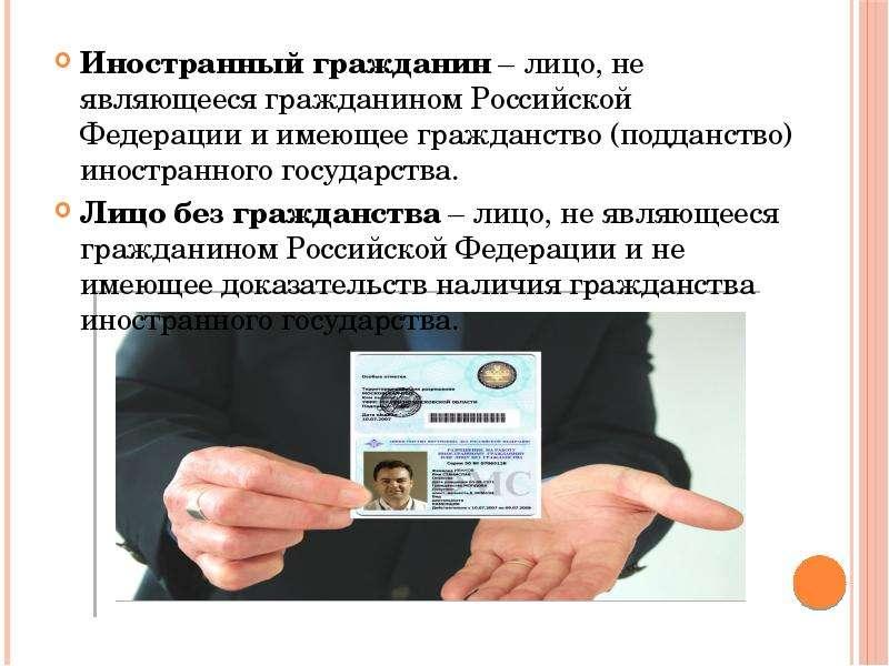 Иностранный гражданин – лицо, не являющееся гражданином Российской Федерации и имеющее гражданство (