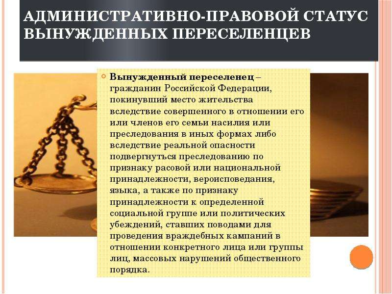 Административно-правовой статус вынужденных переселенцев Вынужденный переселенец – гражданин Российс