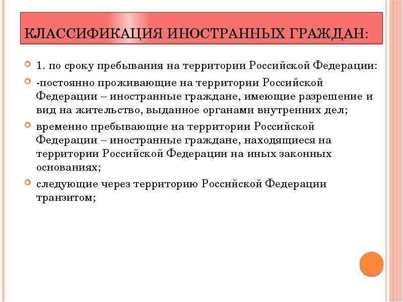 Классификация иностранных граждан: 1. по сроку пребывания на территории Российской Федерации: -посто