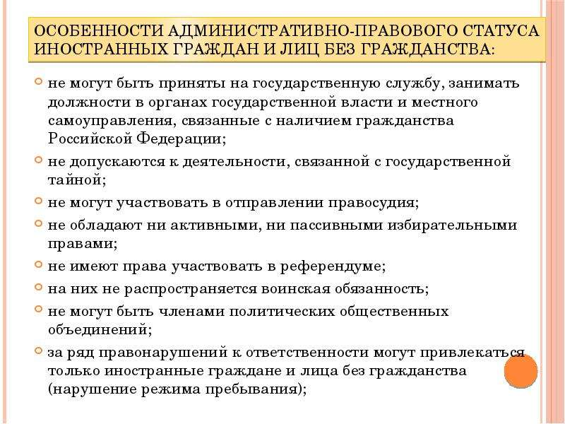 Особенности административно-правового статуса иностранных граждан и лиц без гражданства: не могут бы