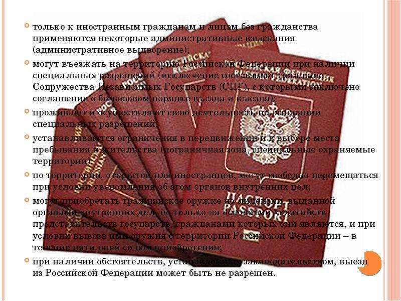 только к иностранным гражданам и лицам без гражданства применяются некоторые административные взыска