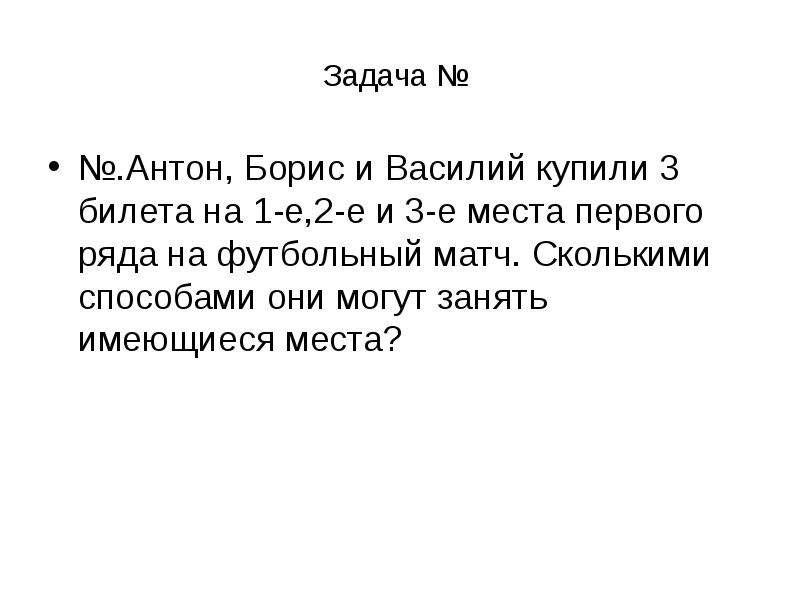 Задача № №. Антон, Борис и Василий купили 3 билета на 1-е,2-е и 3-е места первого ряда на футбольный